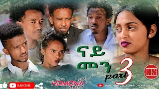HDMONA - Part 3 - ናይ መን? ብ ኣሮን ሲንጣቅ Nay Men by Aron Fshatsion - New Eritrean Series movie 2019