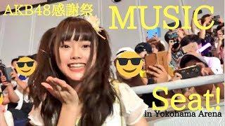 AKB48ランクイン感謝祭 BNK48ミュージック推し席 Only MUSIC's appearance scene from MUSIC(แพรวา สุธรรมพงษ์)推しSeat 横浜アリーナ
