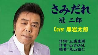 さみだれ 冠二郎 Cover 黒岩太郎(♭2)