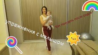 Упражнения с ребенком на руках. Как быстро привести себя в форму после родов