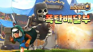 폭탄 받아랏~! 자이언트 해골덱 (Giant Skeleton DECK!) [클래시로얄-Clash Royale] [June]
