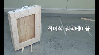 [공방유니언 서울신도림 비움점] 접이식 캠핑 테이블 제…