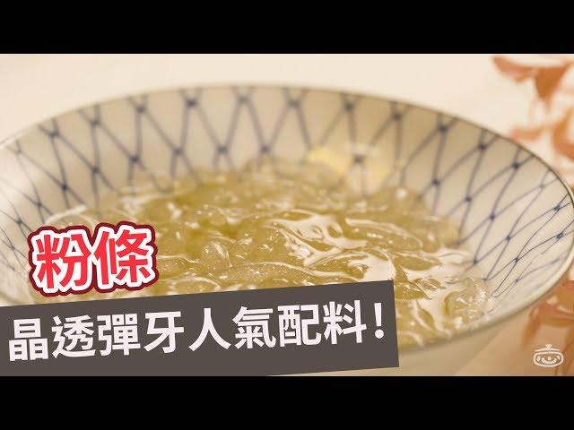 【冰品食譜】晶透彈牙人氣配料!粉條 RAT NOODLES(Eng sub)