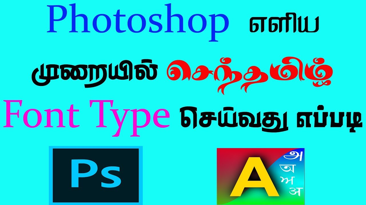 How to type in Tamil in Adobe Photoshop, Adobe PageMaker, Adobe