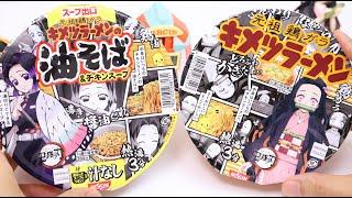Demon Slayer: Kimetsu no Yaiba Cup Noodles Kimetsu Ramen and Abura Soba