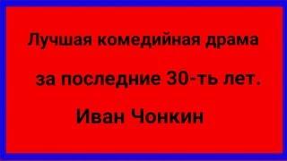 Иван Чонкин-1 HD 720