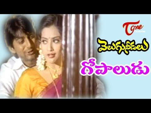Velugu Needalu Songs - Gopaludu - Meena - Venkat