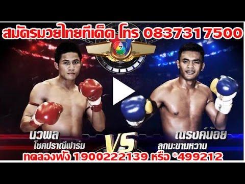 ทัศนะมวยไทย 7 สี วันอาทิตย์ที่ 29 มกราคม 2560