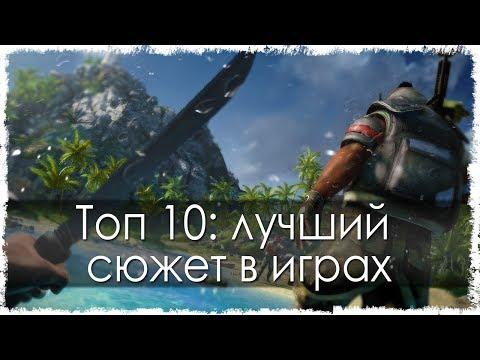 Топ 10 лучший сюжет в играх