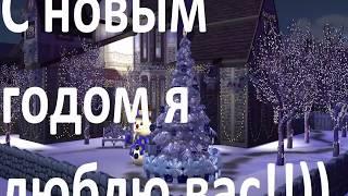Пони- новогодний клип Праздник к нам приходит (С новым годом!)