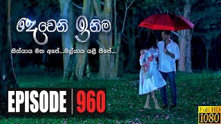 Deweni Inima | Episode 960 11th December 2020 Thumbnail