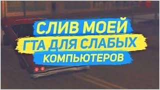 МОЯ СБОРКА ГТА ДЛЯ СЛАБЫХ КОМПЬЮТЕРОВ!