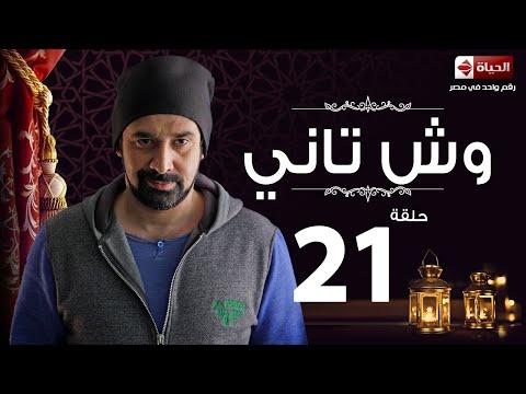 مسلسل وش تاني - الحلقة الحادية و العشرون - بطولة كريم عبد العزيز - Wesh Tany Series Episode 21