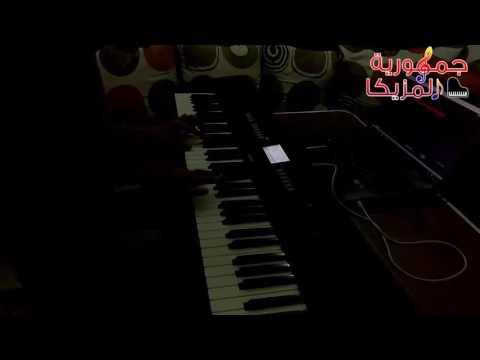 أصالة 60 دقيقة حياة بيانو  Assala - 60 Dqiqa Haiah Piano cover