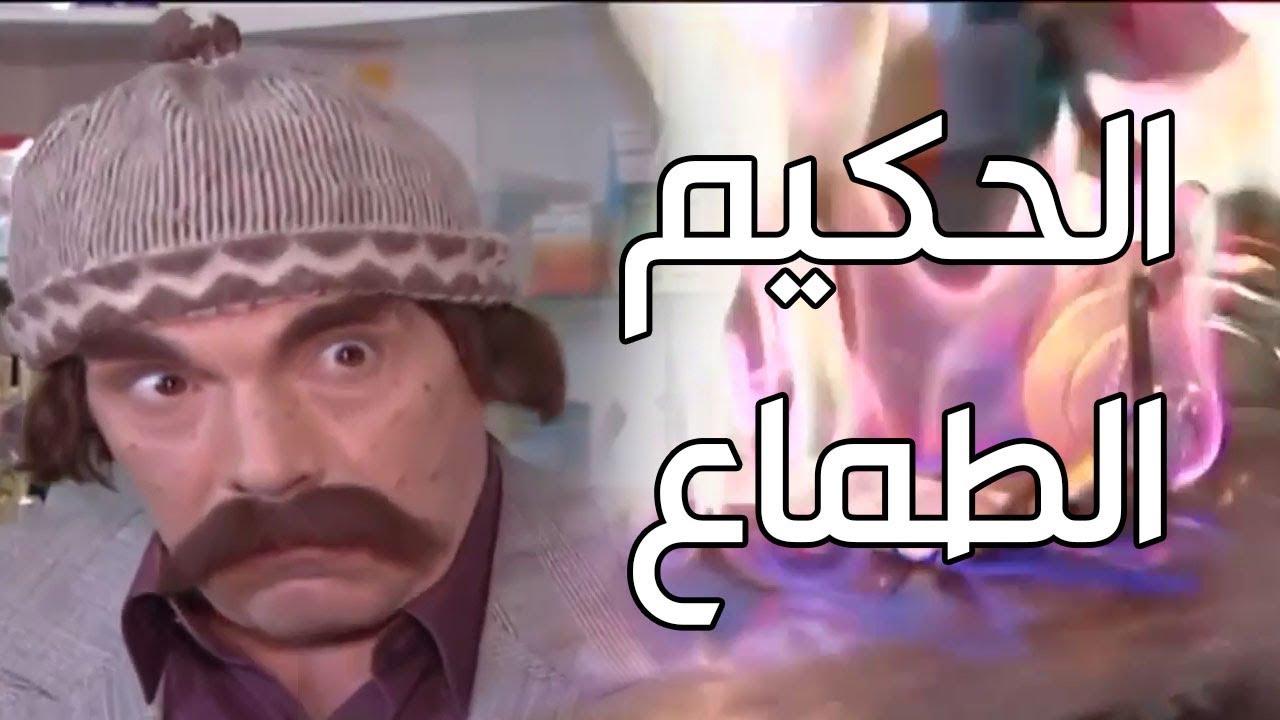 نهاية مأساوية لأشهر طبيب ـ هاد عقاب اللي بيستغل وجع الناس ـ مرايا