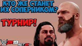AGT - WWE 2K19|ИНТЕРАКТИВ - КОМАНДНЫЙ ТУРНИР ЗА ПРЕТЕНДЕНСТВО! (WWE 2K19 TOURNAMENT MODE)