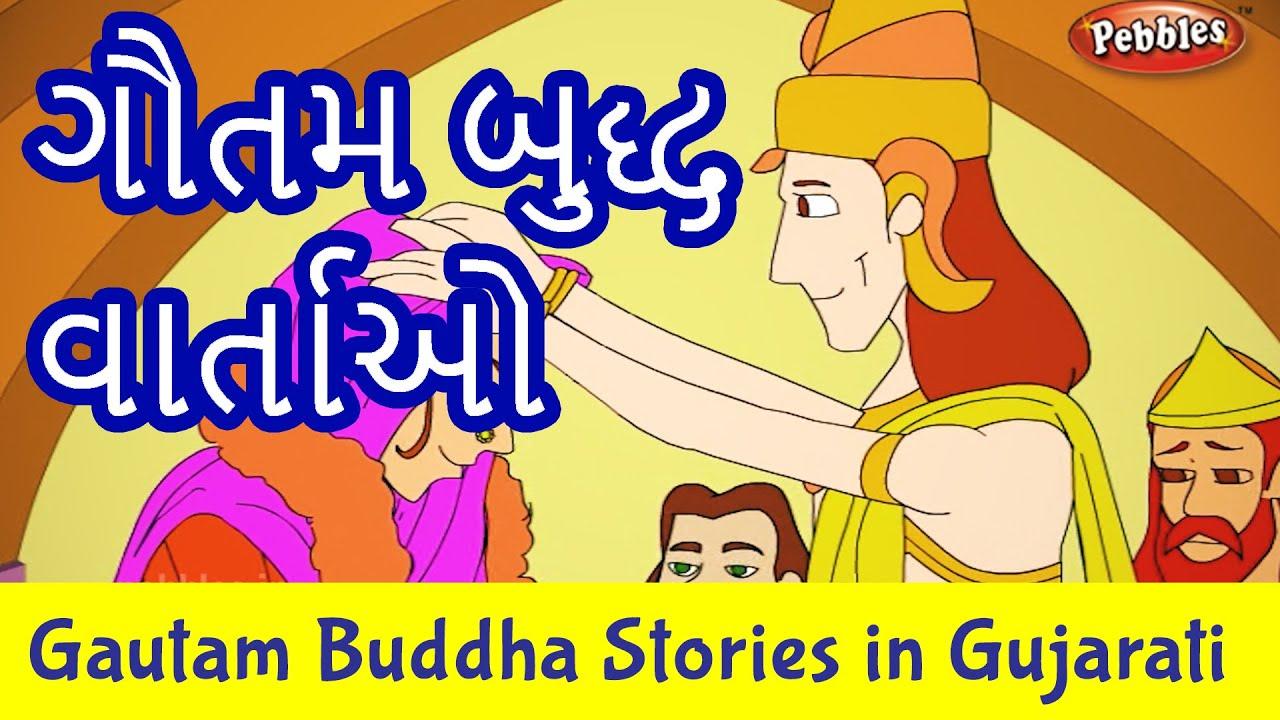Gautam Buddha Gujarati Movie | Gautam Buddha Stories Gujarati | ગુજરાતી વાર્તાઓ | Pebbles Gujarati