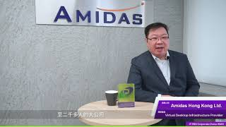 Amidas獲頒發IT Pro Corporate Choice 2020 - Virtual Desktop Infrastructure Provider大獎