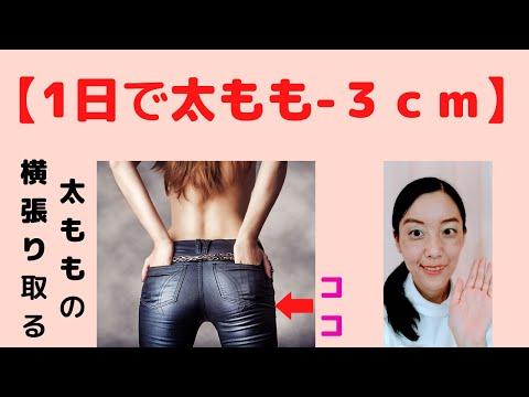 【脚やせ】太もも骨盤矯正ストレッチ筋トレ方法3選(^0^)b【太ももを細くする方法】【大阪府茨木市の女性・美容鍼灸・整体師が教えます。】
