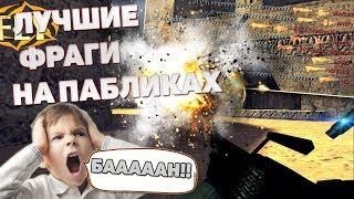 БАТЯ НА СЕРВЕРЕ КС 1.6 • ПРОСТРЕЛЫ• Лучшие фраги и приколы в Counter-Strike