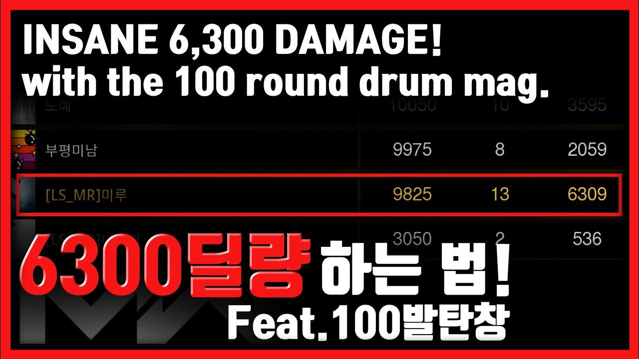 [콜오브 듀티 워존] 4인 스쿼드 딜량 시원하게 넣는법!!_COD war zone : INSANE 6,300 DAMAGE! with the 100 round drum mag.