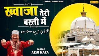 Azim Naza Qawwali   Khwaja Teri Basti Me Rehmat Barasti   Islamic Qawwali 2019