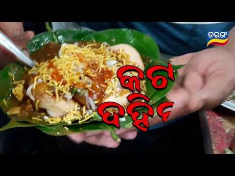 World Food Day 16th October - A Special Video on Cuttack Dahibara   Raghu Dahibara Aludam