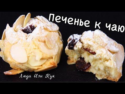 Нежное Печенье РОЗОЧКИ к чаю за 20 минут Просто и Быстро Люда Изи Кук печенье