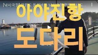 [낚시극장] 강원도 동해바다 낚시여행 원투낚시 대물황어 seafishing angler surfcasting