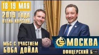 Смотреть видео Life is Good! Офицерский бал и МБС в Москве с участием Боба Дойла онлайн