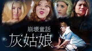 灰姑娘=崩壞童話=(續集) thumbnail