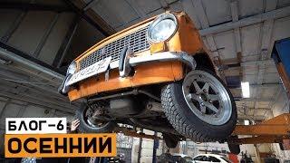 Что стало с моей бывшей? Что ждет ВАЗ 2102? Настроили подвеску на BMW E36. #СпасиЖигу