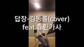[Live] 김동률-답장(cover)/feat.효린가사(여자.ver)