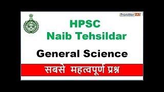 HPSC Naib Tehsildar || General Science II Expected Chemistry MCQs
