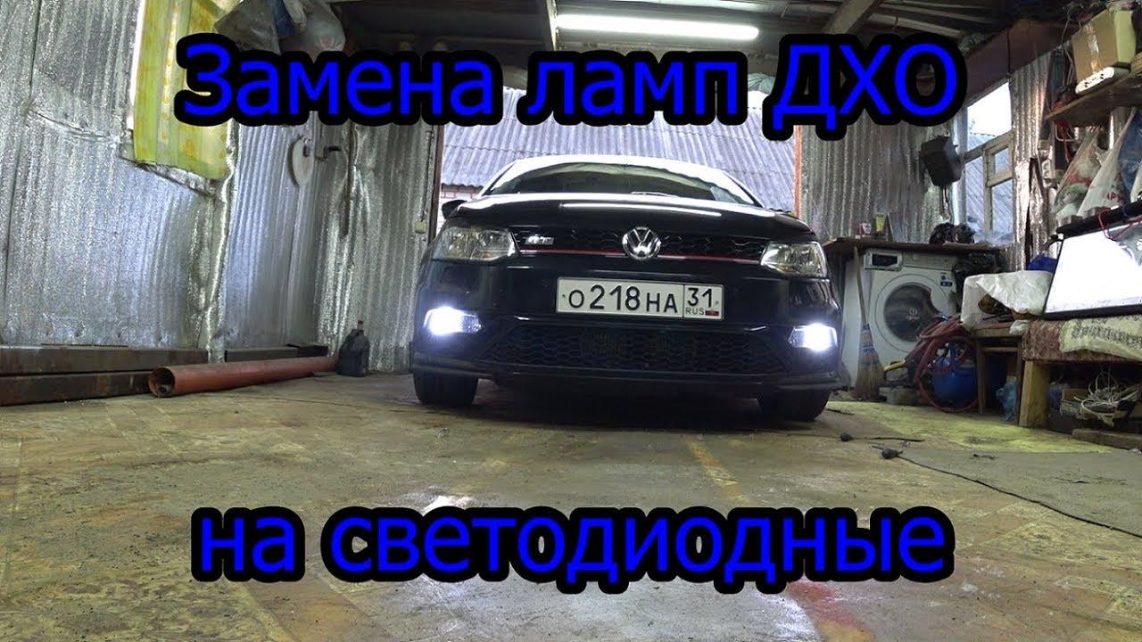 Фольксваген поло седан замена ламп ДХО на светодиодные ...