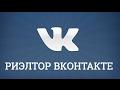 Риэлтор Вконтакте. Обзор страниц успешных риэлторов в социальных сетях.