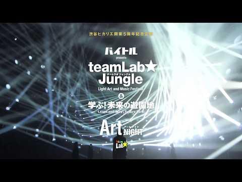 バイトル presents チームラボジャングルと学ぶ!未来の遊園地(Art Night) / teamLab Jungle and Future Park(Art Night)