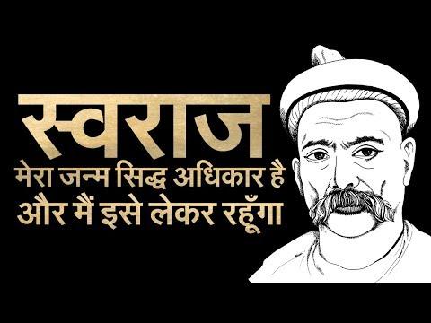 Bal Gangadhar Tilak Story: प्रेरणादायी व्यक्तित्व : लोकमान्य बाल गंगाधर तिलक