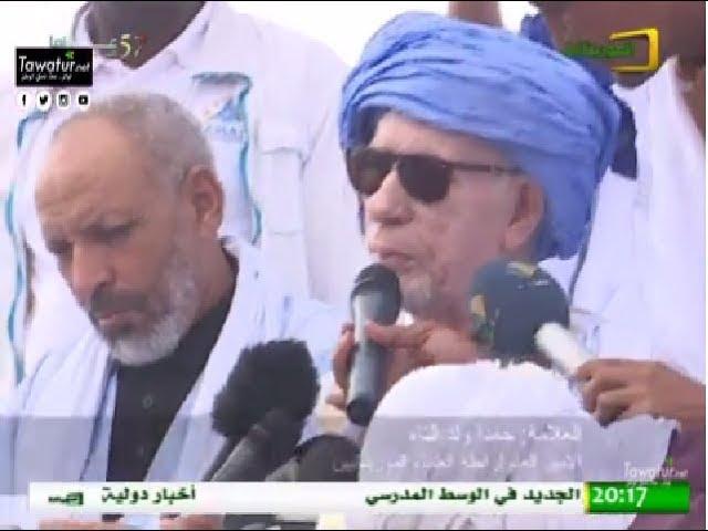 تقرير قناة الموريتانية عن مهرجان النصرة، الجمعة 17.11.2017 بساحة بن عباس