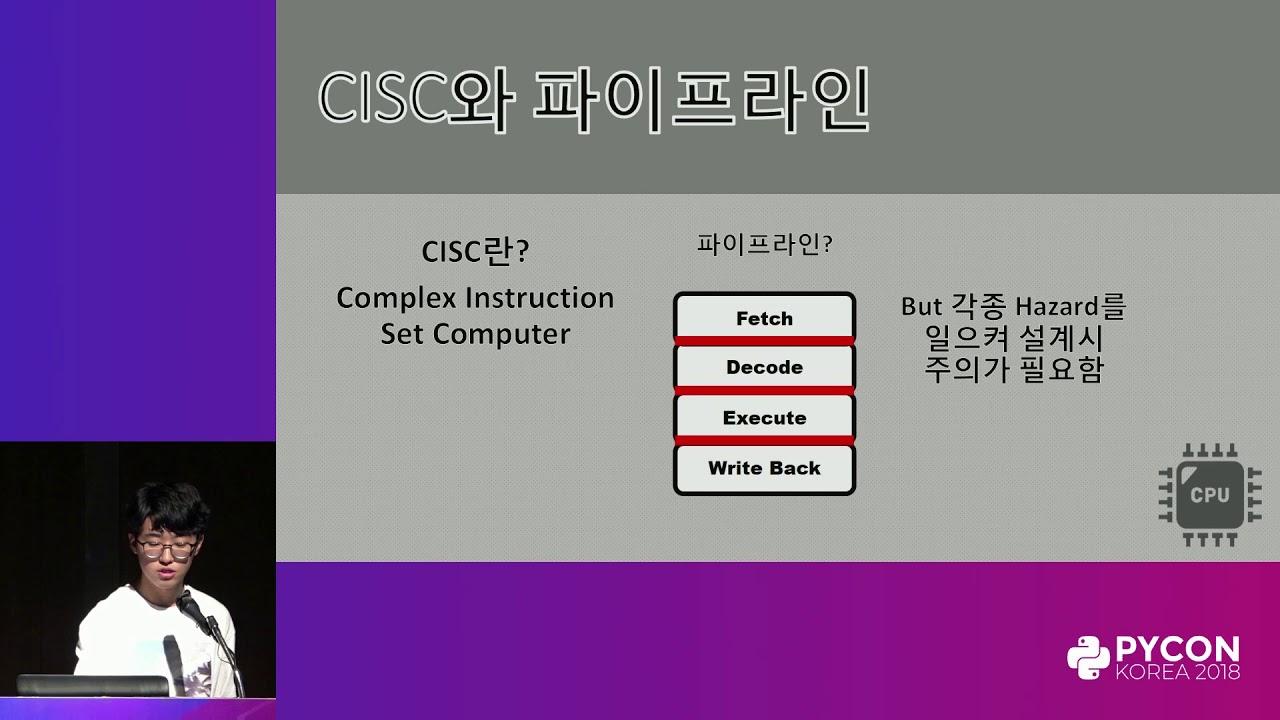 Image from [라이트닝 토크] 프로세서 구조로 보는 컴퓨터 역사 - 나승채