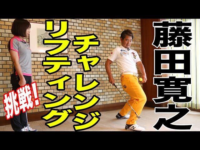 藤田寛之プロにリフティングチャレンジをやってもらった!果たして結果は?