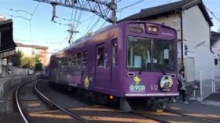 【嵐電】モボ612+モボ101 発車シーン【刀剣乱舞】