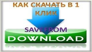 видео SaveFrom.net помощник - скачать бесплатно русскую версию SaveFrom.net помощник для Windows