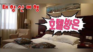 중국태항산여행.4박5일땡처리 여행 호텔..349,000…