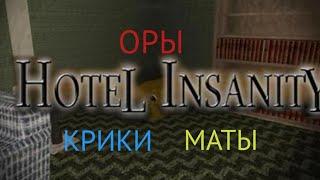 [Hotel Insanity] ОРЫ ,КРИКИ , МАТЫ. ОТЕЛЬ УЖАСА.