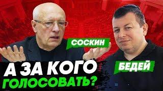 Соскин - повылазили вурдалаки! Парламентские выборы в Украине 2019.