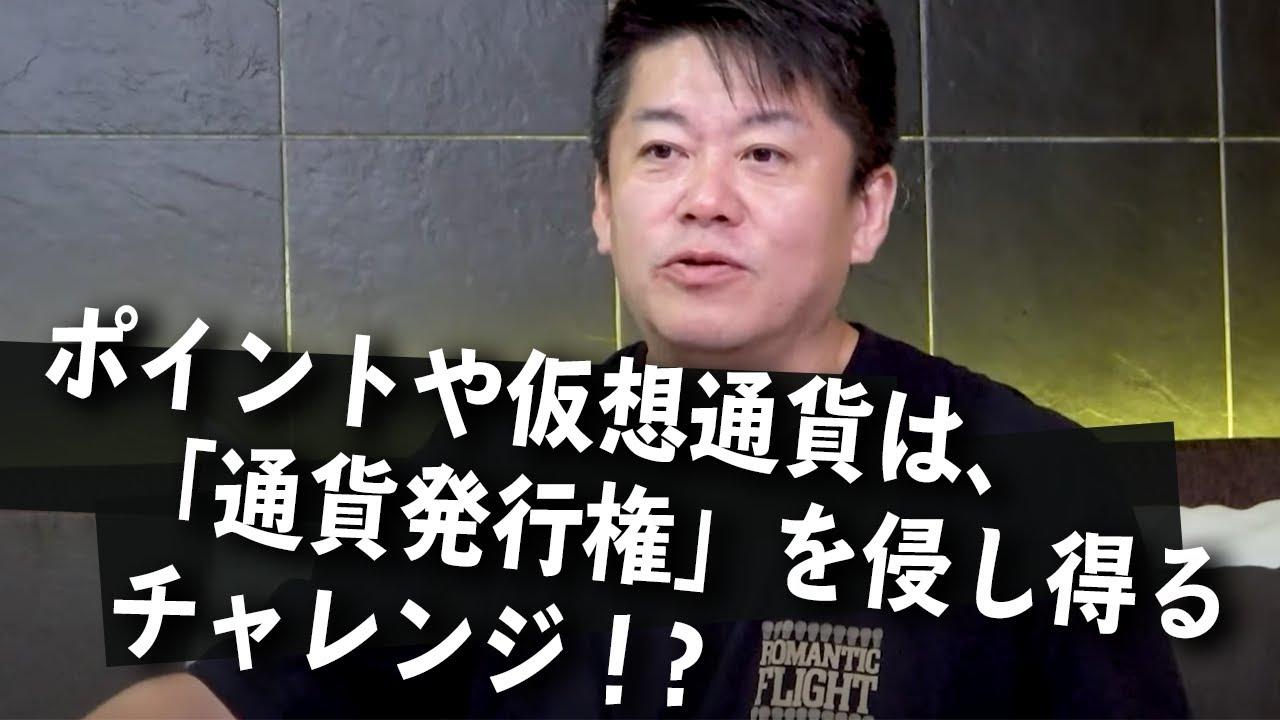 """「日本銀行」の役割とは?今後は""""デジタル円""""が流通していく…!?【教えて堀江さん】"""