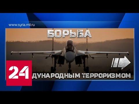На сайте минобороны появился сирийский раздел - Россия 24