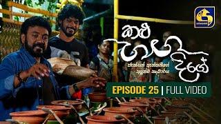 Kalu Ganga Dige Episode 25 || කළු ගඟ දිගේ || 06th February 2021 Thumbnail