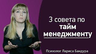 3 важных совета по тайм-менеджменту. Психолог Лариса Бандура